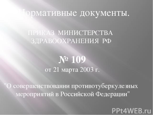 ПРИКАЗ МИНИСТЕРСТВА ЗДРАВООХРАНЕНИЯ РФ № 109 от 21 марта 2003 г.