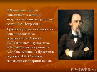 В Ярославле многое напоминает о жизни и творчестве великого русского поэта Н.А.Н