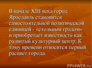 В начале XIII века город Ярославль становится самостоятельной политической едини
