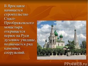 В Ярославле начинается строительство Спасо-Преображенского монастыря, открываетс