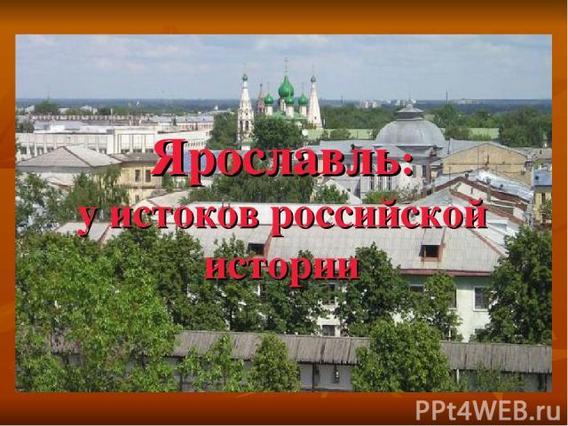 Ярославль: у истоков российской истории
