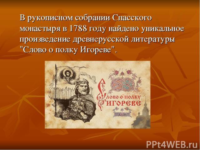 В рукописном собрании Спасского монастыря в 1788 году найдено уникальное произведение древнерусской литературы