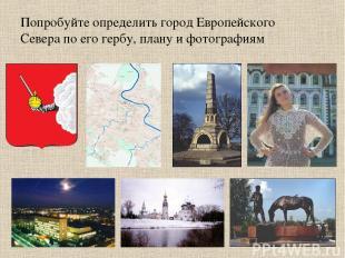 Попробуйте определить город Европейского Севера по его гербу, плану и фотография