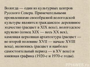 Вологда — один из культурных центров Русского Севера. Примечательными проявления