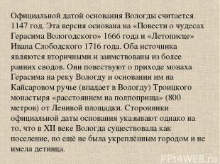 Официальной датой основания Вологды считается 1147 год. Эта версия основана на «