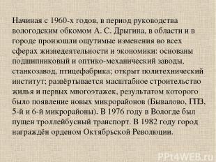 Начиная с 1960-х годов, в период руководства вологодским обкомом А. С. Дрыгина,