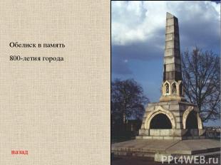 Обелиск в память 800-летия города назад