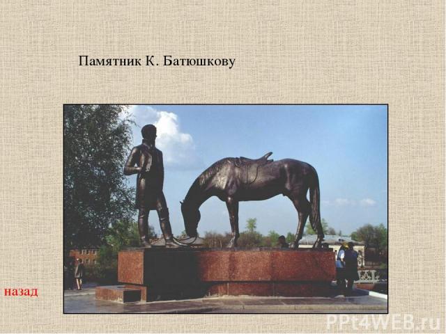 Памятник К. Батюшкову назад