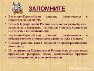ЗАПОМНИТЕ Восточно-Европейская равнина расположена в европейской части РФ. Релье