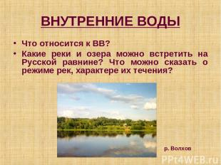 ВНУТРЕННИЕ ВОДЫ Что относится к ВВ? Какие реки и озера можно встретить на Русско