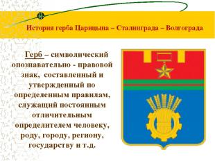 Герб – символический опознавательно - правовой знак, составленный и утвержденный
