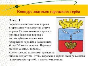 Конкурс знатоков городского герба Ответ 1: Городская или башенная корона в герал