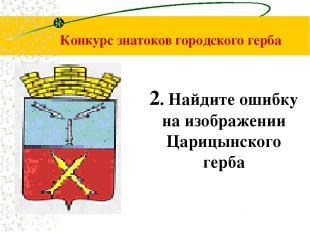 Конкурс знатоков городского герба 2. Найдите ошибку на изображении Царицынского