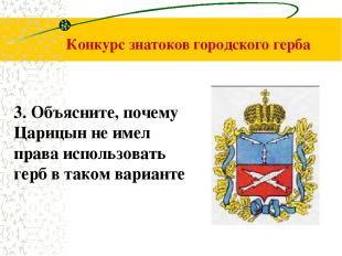 Конкурс знатоков городского герба 3. Объясните, почему Царицын не имел права исп