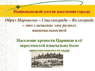 Национальный состав населения города Образ Царицына – Сталинграда – Волгограда –