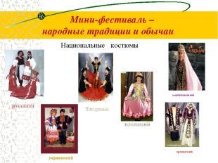 Мини-фестиваль – народные традиции и обычаи Национальные костюмы азербайджанский