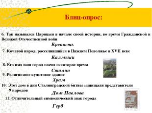 Блиц-опрос: 6. Так назывался Царицын в начале своей истории, во время Гражданско