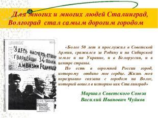 Для многих и многих людей Сталинград, Волгоград стал самым дорогим городом «Боле