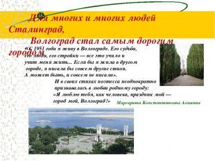 Для многих и многих людей Сталинград, Волгоград стал самым дорогим городом «С 19