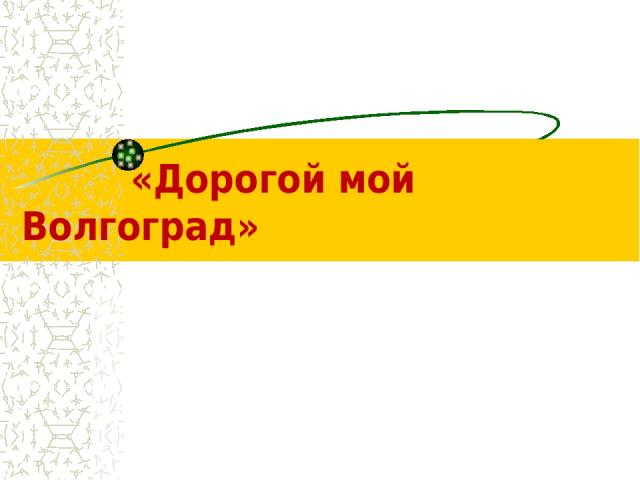 «Дорогой мой Волгоград»