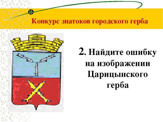 Конкурс знатоков городского герба 2. Найдите ошибку на изображении Царицынского герба