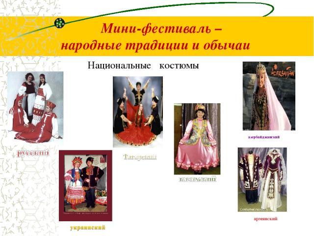 Мини-фестиваль – народные традиции и обычаи Национальные костюмы азербайджанский армянский