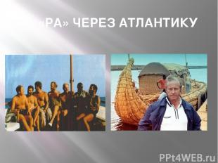 НА «РА» ЧЕРЕЗ АТЛАНТИКУ