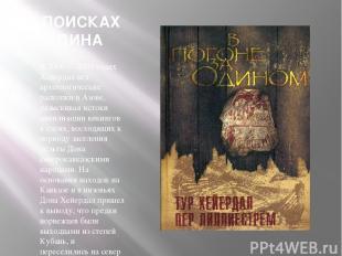 В ПОИСКАХ ОДИНА В 2000 — 2001 годах Хейердал вел археологические раскопки в Азов