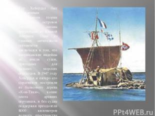 Тур Хейердал был убежденным сторонником теории заселения островов Тихого океана