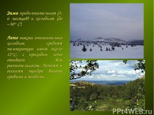 Зима продолжительная (5-6 месяцев) и холодная (до −50° С). Лето также относитель