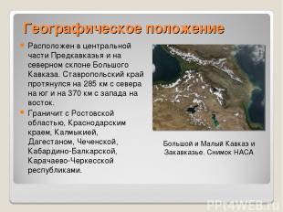 Географическое положение Расположен в центральной части Предкавказья и на северн