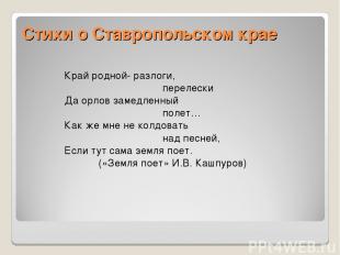 Стихи о Ставропольском крае Край родной- разлоги, перелески Да орлов замедленный