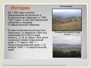 История До 1785 года степное предкавказье включалось в Астраханскую губернию, в