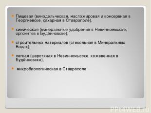 Пищевая (винодельческая, масложировая и консервная в Георгиевске, сахарная в Ста