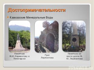 Достопримечательности Кавказские Минеральные Воды