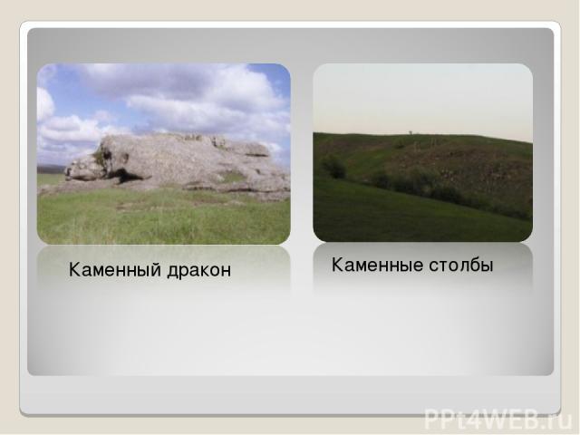 Каменный дракон Каменные столбы