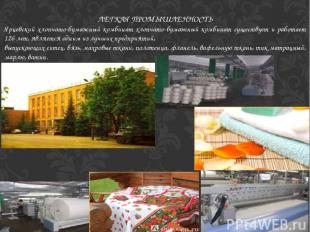 ЛЕГКАЯ ПРОМЫШЛЕННОСТЬ Ярцевский хлопчато-бумажный комбинат хлопчато-бумажный ком