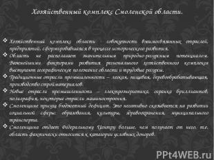 Хозяйственный комплекс Смоленской области. Хозяйственный комплекс области - сово