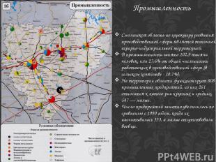Промышленность Смоленская область по характеру развития производственной сферы я