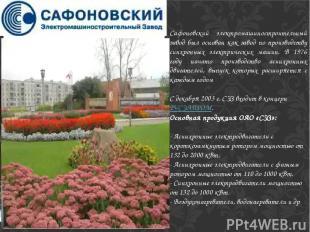 Сафоновский электромашиностроительный завод был основан как завод по производств