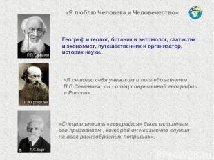 Географ и геолог, ботаник и энтомолог, статистик и экономист, путешественник и о