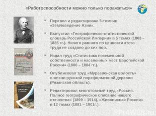 Перевел и редактировал 5-томник «Землеведение Азии». Выпустил «Географическо-ста