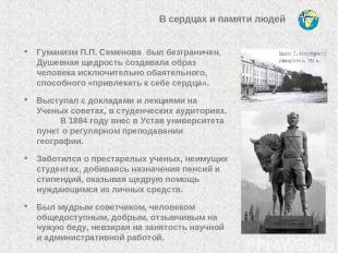 Гуманизм П.П. Семенова был безграничен. Душевная щедрость создавала образ челове