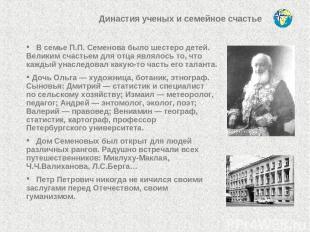 В семье П.П. Семенова было шестеро детей. Великим счастьем для отца являлось то,