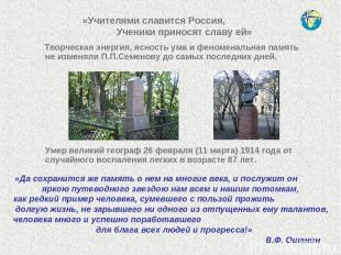 Творческая энергия, ясность ума и феноменальная память не изменяли П.П.Семенову