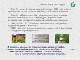 Этапы большого пути… Петр Петрович Семенов родился 2 января 1827 года в селе Уру