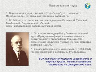 Первая экспедиция – пеший поход «Петербург – Новгород – Москва». Цель - изучение