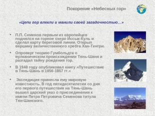 П.П. Семенов первым из европейцев поднялся на горное озеро Иссык-Куль и сделал к