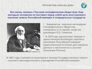 «Отечества пользы для» Знаменитые научные экспедиции Географического общества, с