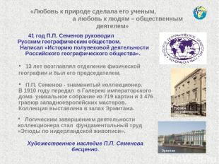 41 год П.П. Семенов руководил Русским географическим обществом. Написал «Историю
